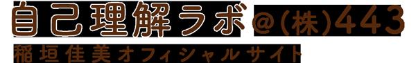 自己理解ラボ@(株)443|稲垣佳美オフィシャルサイト